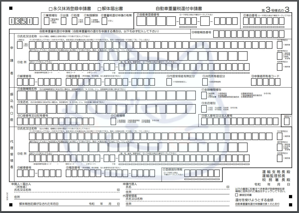 永久抹消登録申請書3-3