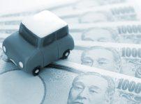 車とお金イメージ画像